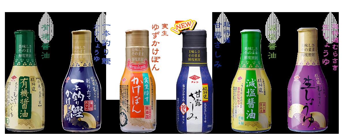 有機醤油・一本釣りカツオかけしょうゆ・ゆずかけぽん・減塩醤油・超特選むらさき生しょうゆ