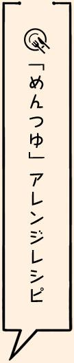 「めんつゆ」アレンジレシピ