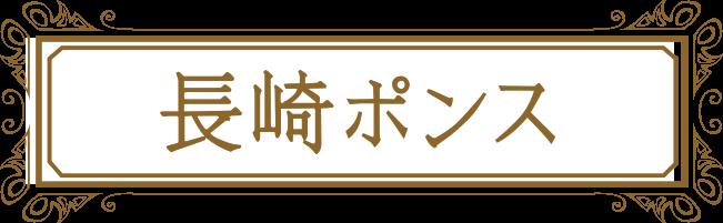 長崎ポンス