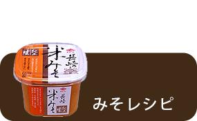 味噌レシピ