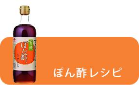 ポン酢レシピ