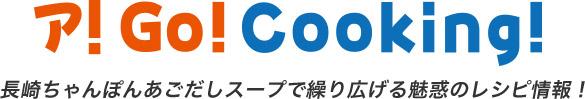 ア!Go!Cooking! 長崎ちゃんぽんあごだしスープで繰り広げる魅惑のレシピ情報!