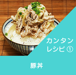 カンタンレシピ①豚丼
