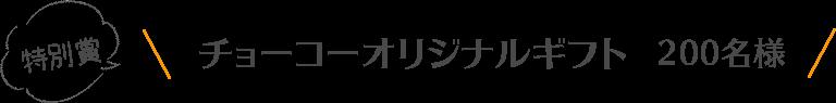 h3 特別賞