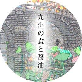 九州の食と醤油
