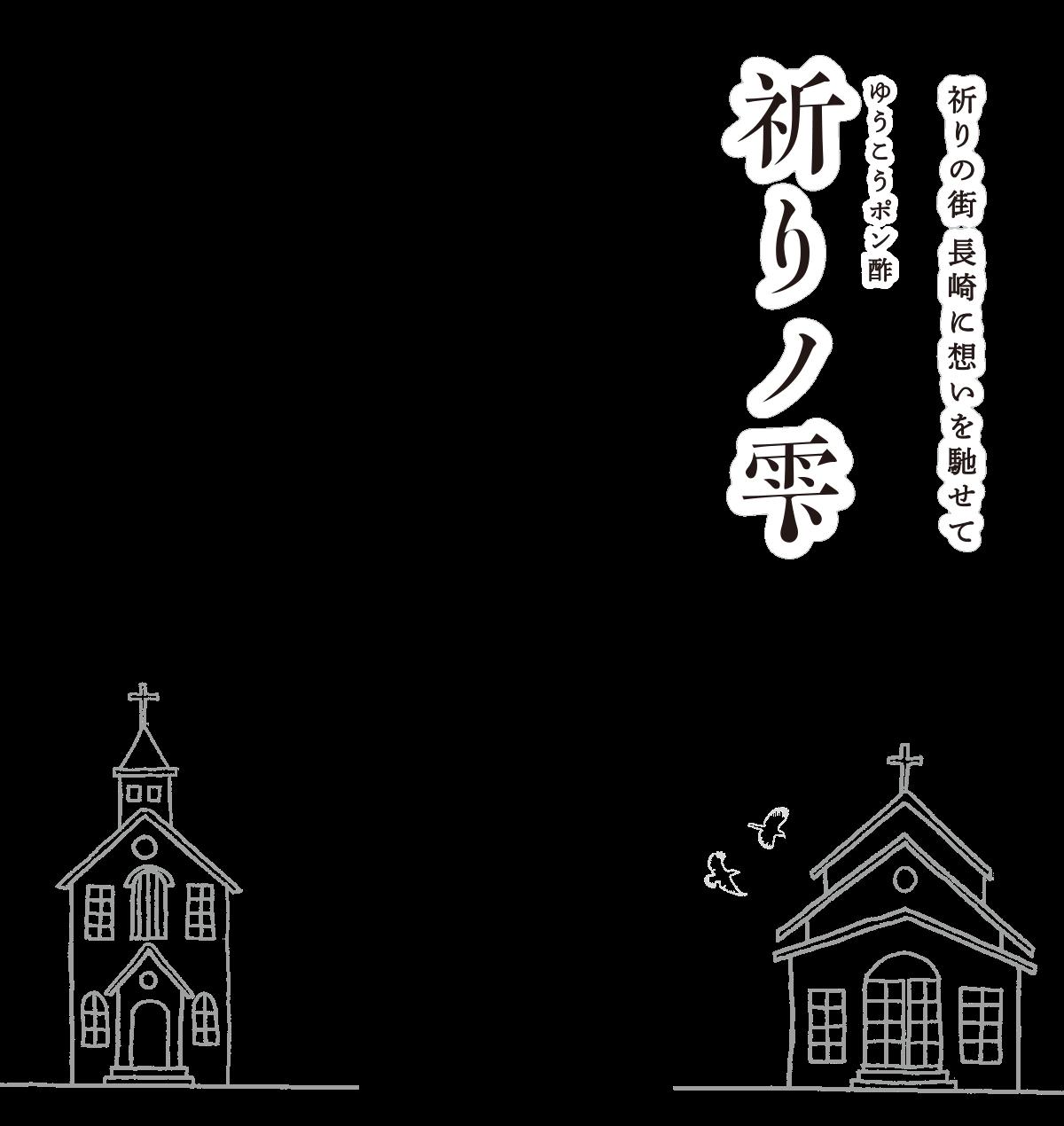祈りの街、長崎に想いを馳せて、ゆうこうポン酢、祈りノ雫
