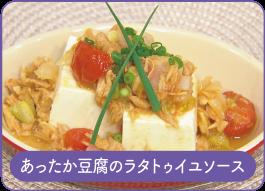 あったか豆腐のラタトゥイユソース