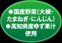 国産野菜(大根・たまねぎ・にんじん)・高知県産ゆず果汁使用