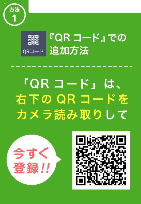 「QRコード」は右下のQRコードをカメラ読み取りして今すぐ登録