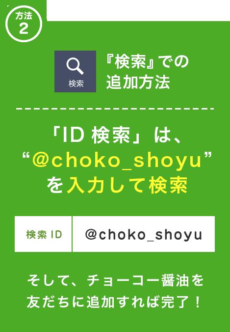 "「ID検索」は""@choko_shoyu""を入力して検索・そして、チョーコー醤油を友だちに追加すれば完了!"