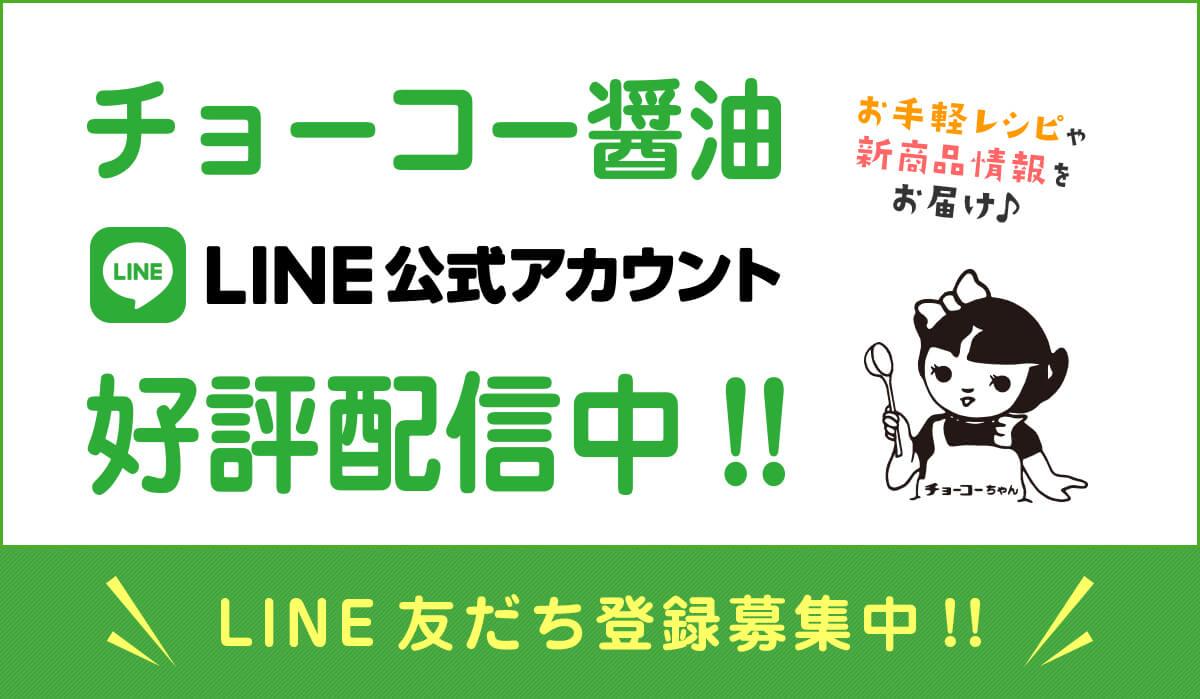 LINE@はじめましたメインイメージ