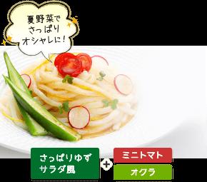夏野菜でさっぱりオシャレに!