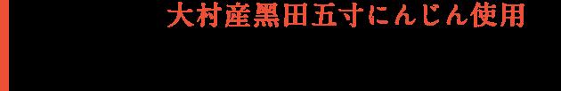 長崎素材ドレッシング大村産黒田五寸にんじん使用