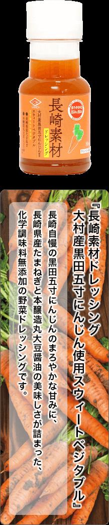 『長崎素材ドレッシング 大村産黒田五寸にんじん使用スウィートベジタブル』