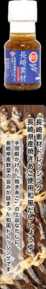 『長崎素材ドレッシング 長崎県産焼きあご使用和風だししょうゆ』