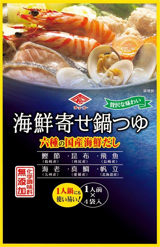 六種の国産海鮮だし 海鮮寄せ鍋つゆ