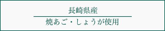 長崎県産 焼あご・しょうが使用