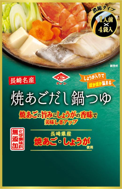 焼あごの旨味にしょうがの香味で美味しさアップ 長崎名産焼あごだし鍋つゆ