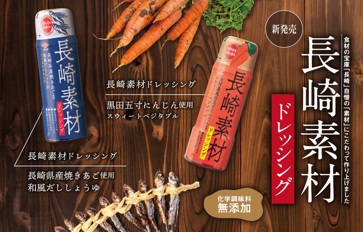 新発売 食材の宝庫「長崎」自慢の「素材」にこだわって作り上げました。 長崎素材ドレッシング