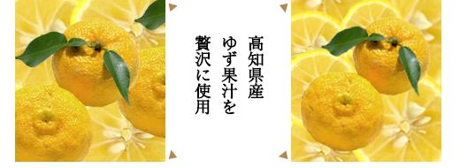 高知県産ゆず果汁を贅沢に使用