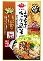 長崎麦みそ ちゃんこ鍋つゆ