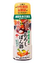 国産野菜のおろしぽん酢 200ml