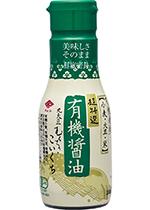 有機醤油こいくち(密封ボトル)