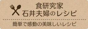 食研究家石井夫婦のレシピ
