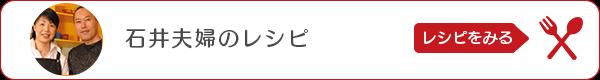 石井さんルレシピ