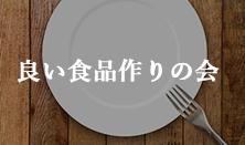 良い食品作りの会
