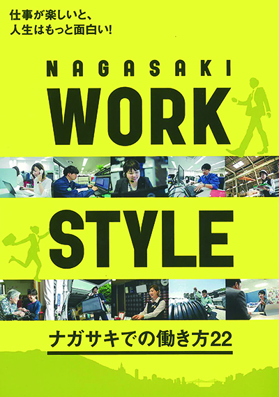 NAGSAKI WORK STYLE表紙