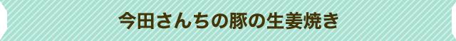今田さんちの豚の生姜焼き