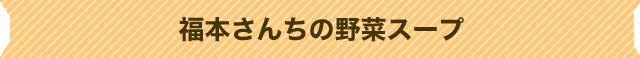福本さんちの野菜スープ