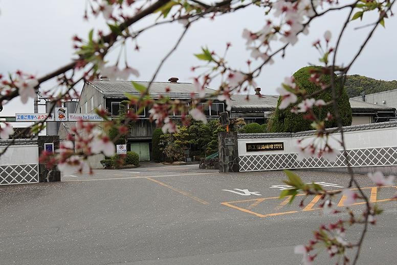 長崎醤油味噌醸造工業組合