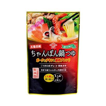 本場長崎ちゃんぽん鍋つゆ