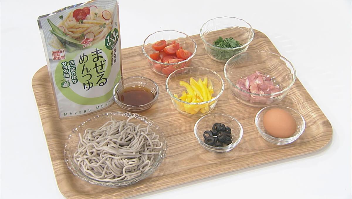 洋風蕎麦 さっぱりゆずサラダ風材料