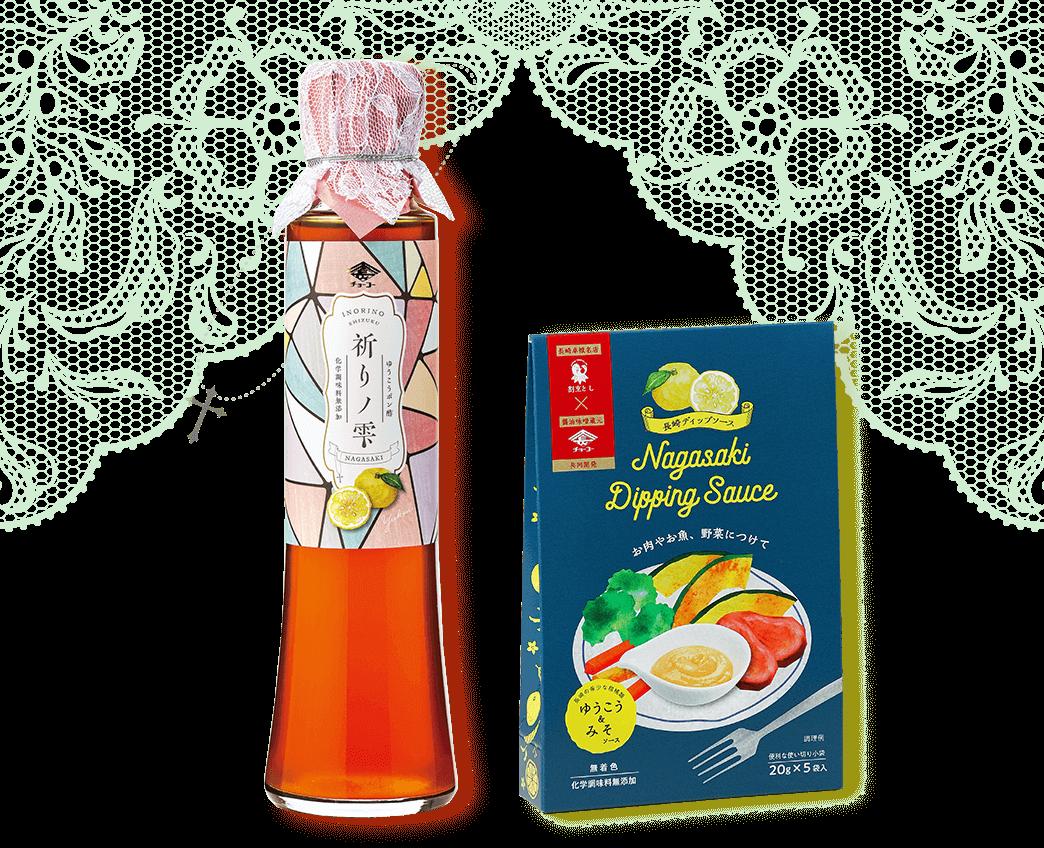 長崎オリジナル幻の柑橘類ゆうこうを使用・ゆうこうポン酢祈りの雫・長崎ディップソース ゆうこう×味噌