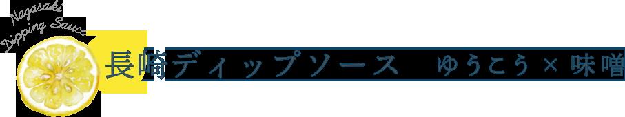 長崎ディップソース ゆうこう×味噌