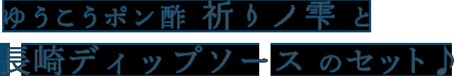 ゆうこうポン酢祈りの雫と長崎ディップソースのセット