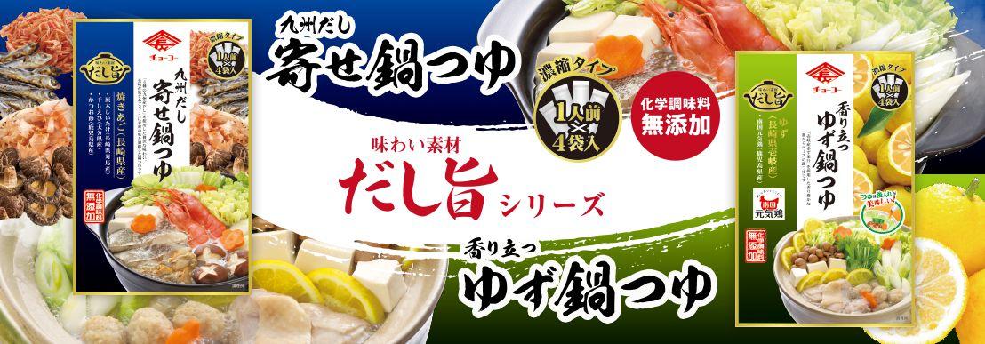 鍋つゆ,だし,寄せ鍋,九州