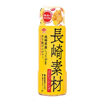 長崎素材ドレッシング 長崎県産しょうが使用すり粒ジンジャー 200ml